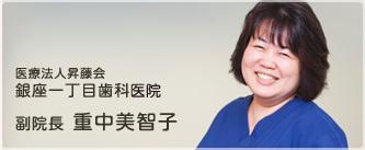 副院長 重中美智子