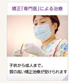 矯正「専門医」による治療