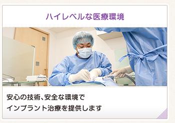 ハイレベルな医療環境